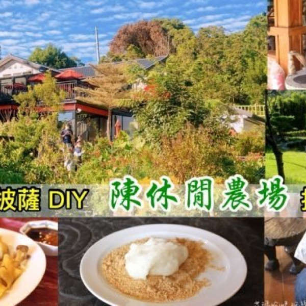 新竹縣 餐飲 客家料理 陳家休閒農場