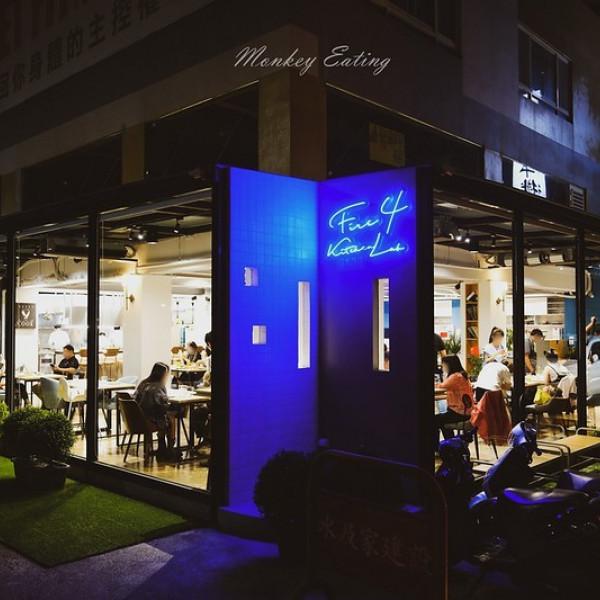 台中市 餐飲 餐酒館 燚條柴 Fire 4 Kitchen Lab