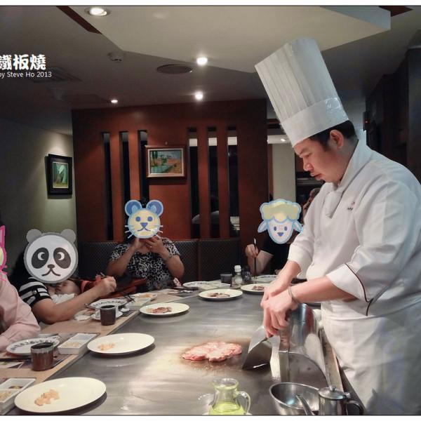 台北市 美食 餐廳 火鍋 涮涮鍋 京都鐵板燒