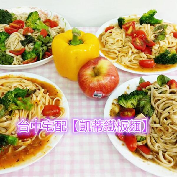 台中市 購物 特色商店 凱蒂餐飲調理食品有限公司