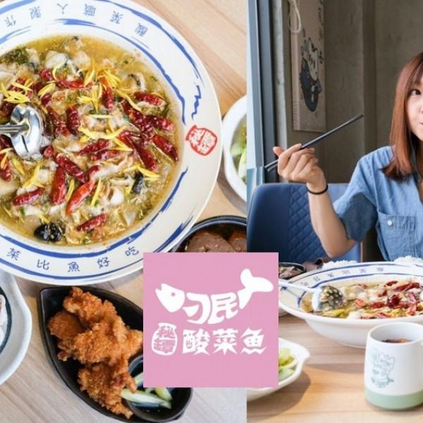 台中市 餐飲 中式料理 刁民酸菜魚 崇德店