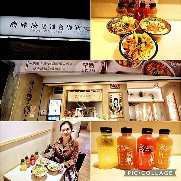 台北市 餐飲 速食 其他 潮味決-內湖捷運分社