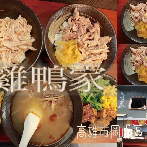 高雄市 餐飲 台式料理 雞鴨家