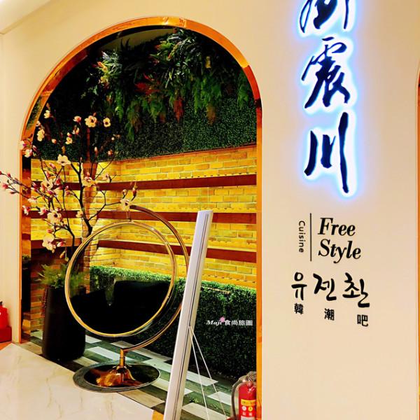 台北市 餐飲 韓式料理 劉震川韓潮吧大直店