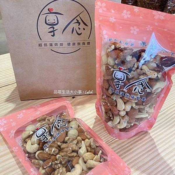 台北市 購物 特產伴手禮 享念堅果