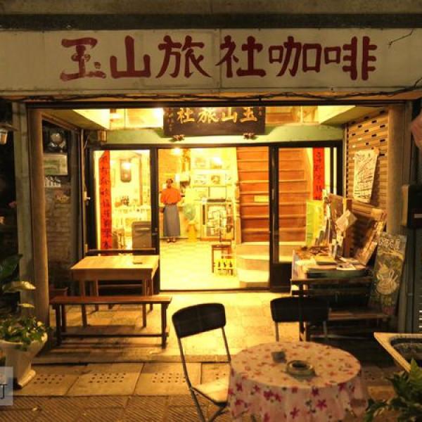 嘉義市 美食 餐廳 咖啡、茶 咖啡館 玉山旅社