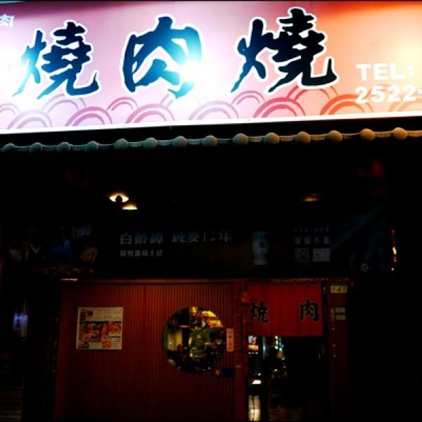 台北市 美食 餐廳 餐廳燒烤 燒肉 燒肉燒