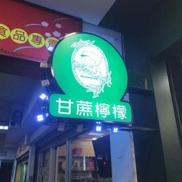 台北市 餐飲 飲料‧甜點 飲料‧手搖飲 甘蔗の媽媽