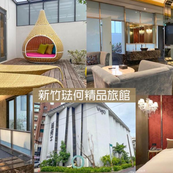 新竹市 住宿 商務旅館 琺何精品旅館