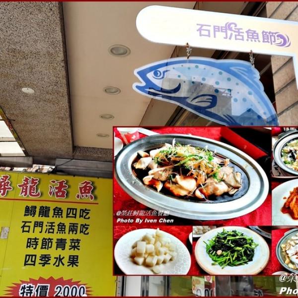 桃園市 餐飲 台式料理 榮莊鱘龍活魚餐廳