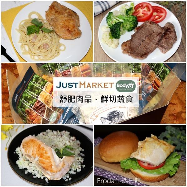 台北市 餐飲 便利商店‧超市 Just Market 嚴選市集
