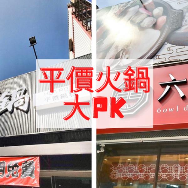 台南市 餐飲 鍋物 火鍋 天下鍋 平價鍋物