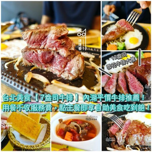 台北市 餐飲 牛排館 7盎司牛排 內湖店