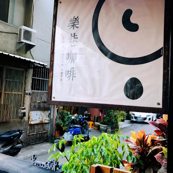 台中市 餐飲 咖啡館 樂巷咖啡