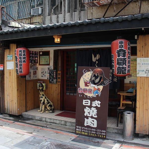 台北市 美食 餐廳 餐廳燒烤 燒肉 育顧龍日式烤肉