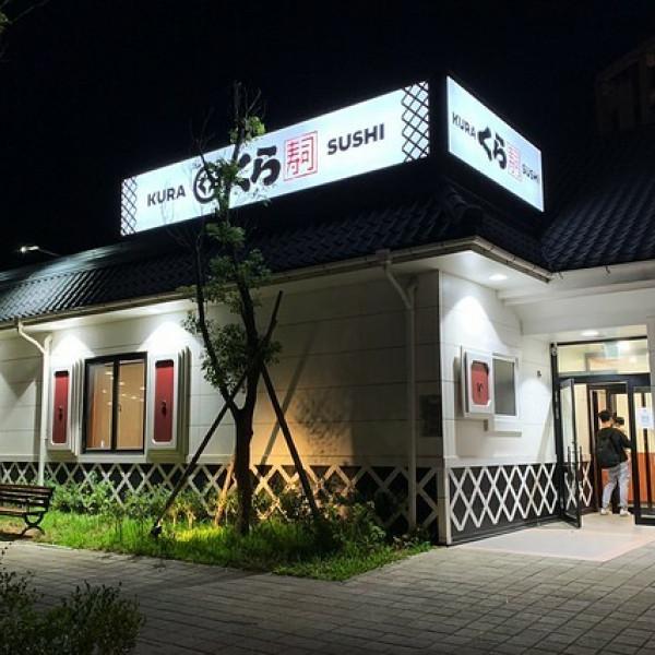 桃園市 餐飲 日式料理 壽司‧生魚片 くら寿司 藏壽司-桃園青埔店