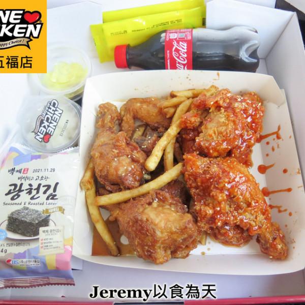 高雄市 餐飲 韓式料理 NeNe Chicken(高雄五福店)