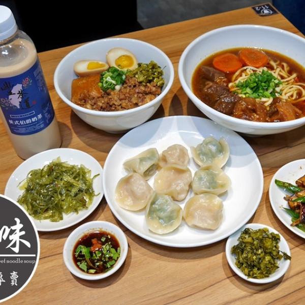 台北市 餐飲 麵食點心 味 牛肉麵專賣