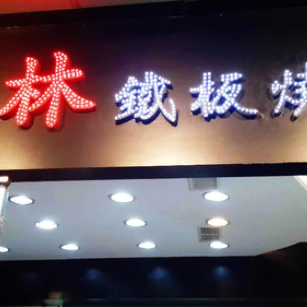台北市 美食 餐廳 餐廳燒烤 鐵板燒 紅林活海鮮鐵板燒