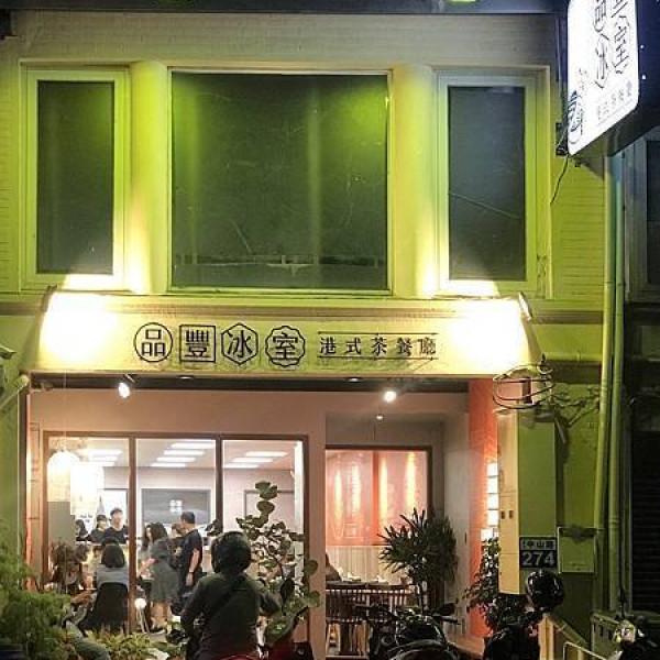 新竹市 餐飲 港式粵菜 品豐冰室