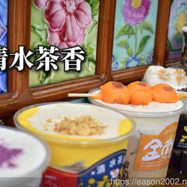 新北市 餐飲 飲料‧甜點 飲料‧手搖飲 清水茶香(三重文化北店)