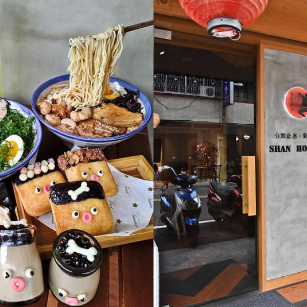 南投縣 餐飲 日式料理 拉麵‧麵食 山禾堂 拉麵-草屯店