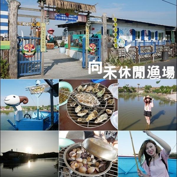 嘉義縣 觀光 休閒娛樂場所 向禾休閒魚場(蔡牽海盜村)