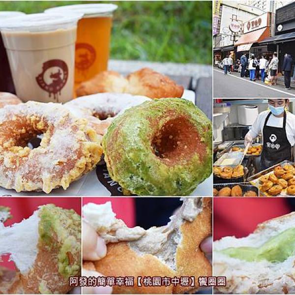 桃園市 餐飲 飲料‧甜點 甜點 饗圈圈