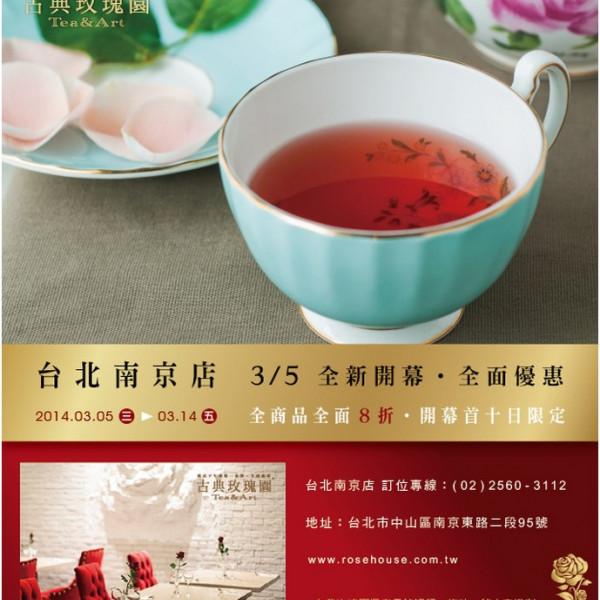 台北市 美食 餐廳 咖啡、茶 咖啡館 古典玫瑰園 (南京店)