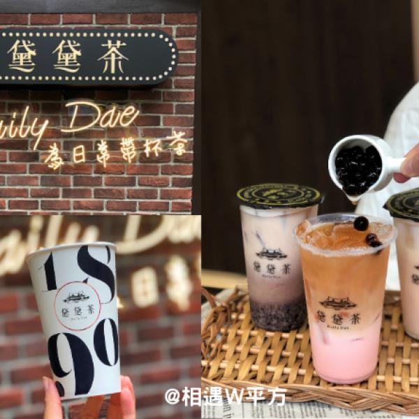 新北市 餐飲 飲料‧甜點 飲料‧手搖飲 黛黛茶 永和店