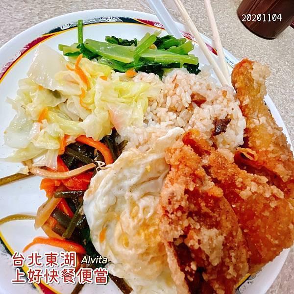台北市 餐飲 台式料理 上好快餐便當