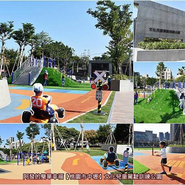 桃園市 觀光 公園 文化兒童駕駛訓練公園(文化公園)