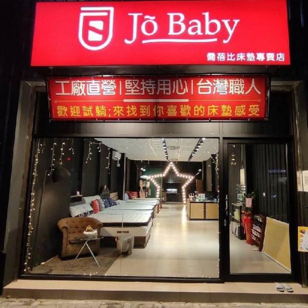 高雄市 購物 其他 jobaby 舒柔名床