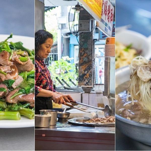 台北市 餐飲 夜市攤販小吃 天天生炒牛肉