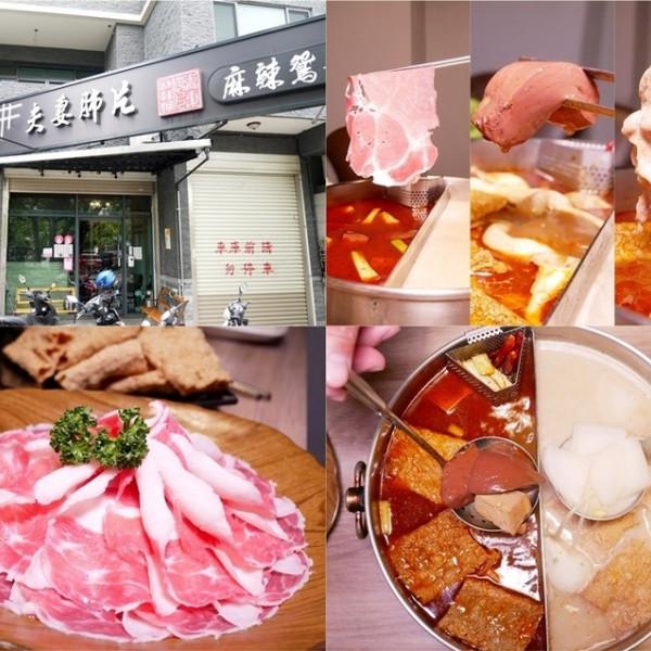 新竹市 餐飲 鍋物 火鍋 夫妻肺片麻辣鍋-新竹經國店