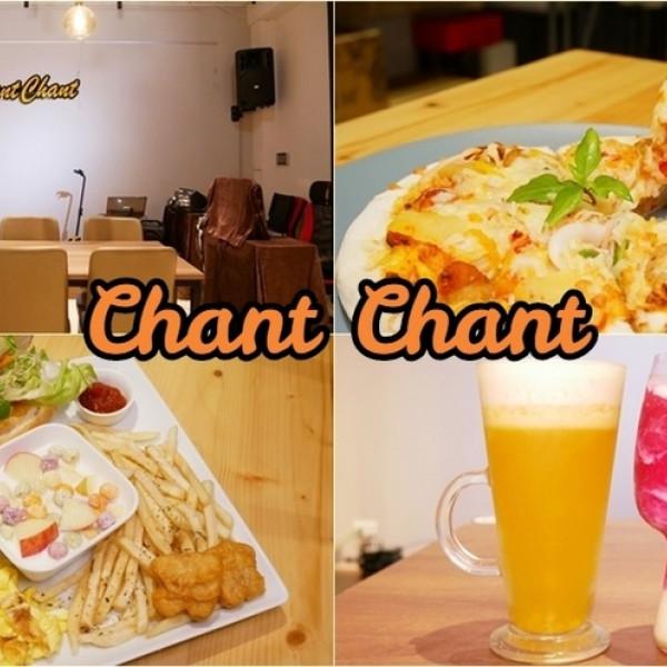 台北市 餐飲 咖啡館 暢唱咖啡ChantChant Café