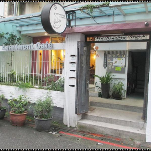 台北市 美食 餐廳 咖啡、茶 咖啡館 Orange公寓咖啡館
