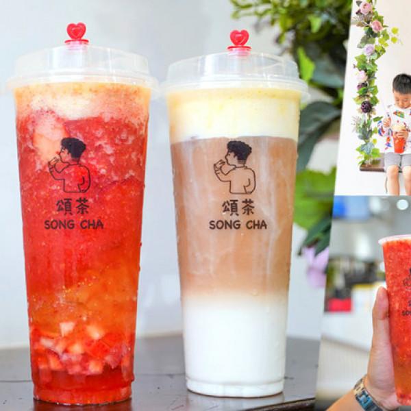 高雄市 餐飲 飲料‧甜點 頌茶 SONG CHA