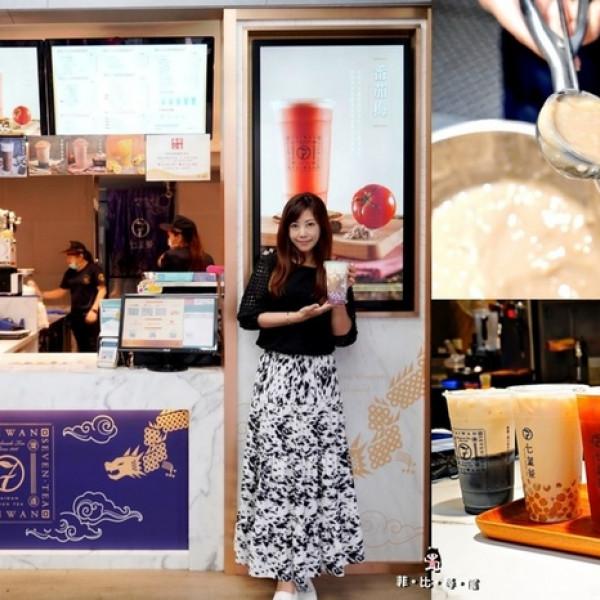 新北市 餐飲 飲料‧甜點 飲料‧手搖飲 七盞茶 裕民店