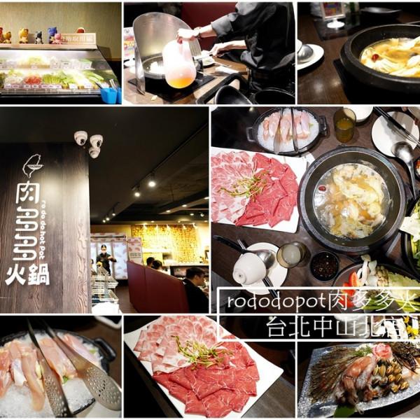 台北市 餐飲 鍋物 火鍋 肉多多火鍋 - 台北中山北店