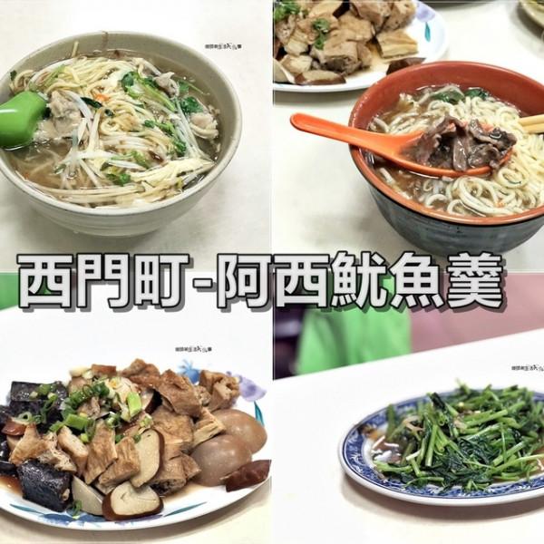 台北市 餐飲 夜市攤販小吃 阿西魷魚羹
