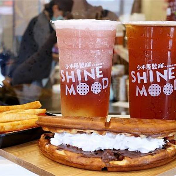 新北市 餐飲 飲料‧甜點 小木屋鬆餅 蘆洲長榮店
