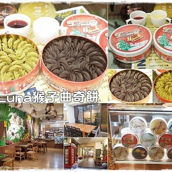 台中市 餐飲 飲料‧甜點 其他 猴子曲奇餅