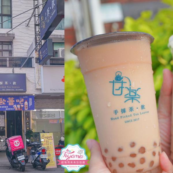 台南市 餐飲 飲料‧甜點 甘樂手採茶飲 仁和店