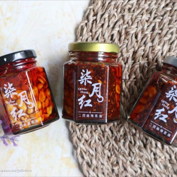 新北市 購物 特產伴手禮 【柒月紅】手作麻辣果油