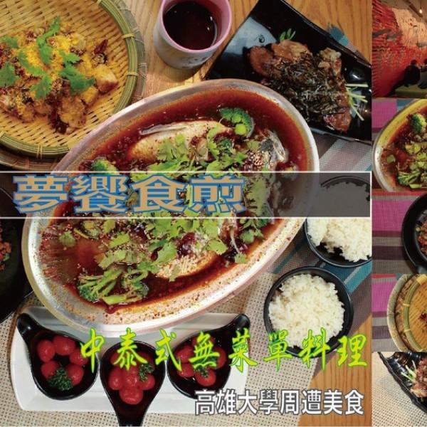 高雄市 餐飲 台式料理 夢饗食煎