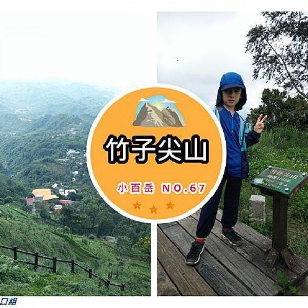 台南市 觀光 觀光景點 竹子尖山