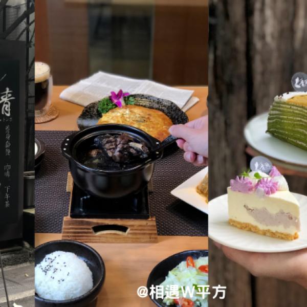 台北市 餐飲 台式料理 青庭