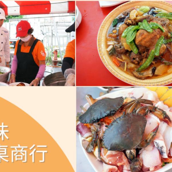 台南市 餐飲 台式料理 福泉食味外燴辦桌商行