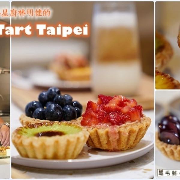 台北市 餐飲 飲料‧甜點 甜點 Tart Taipei 酥塔